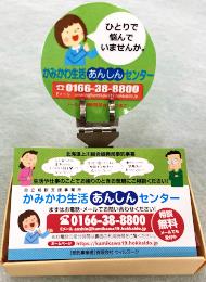 上川 名刺画像